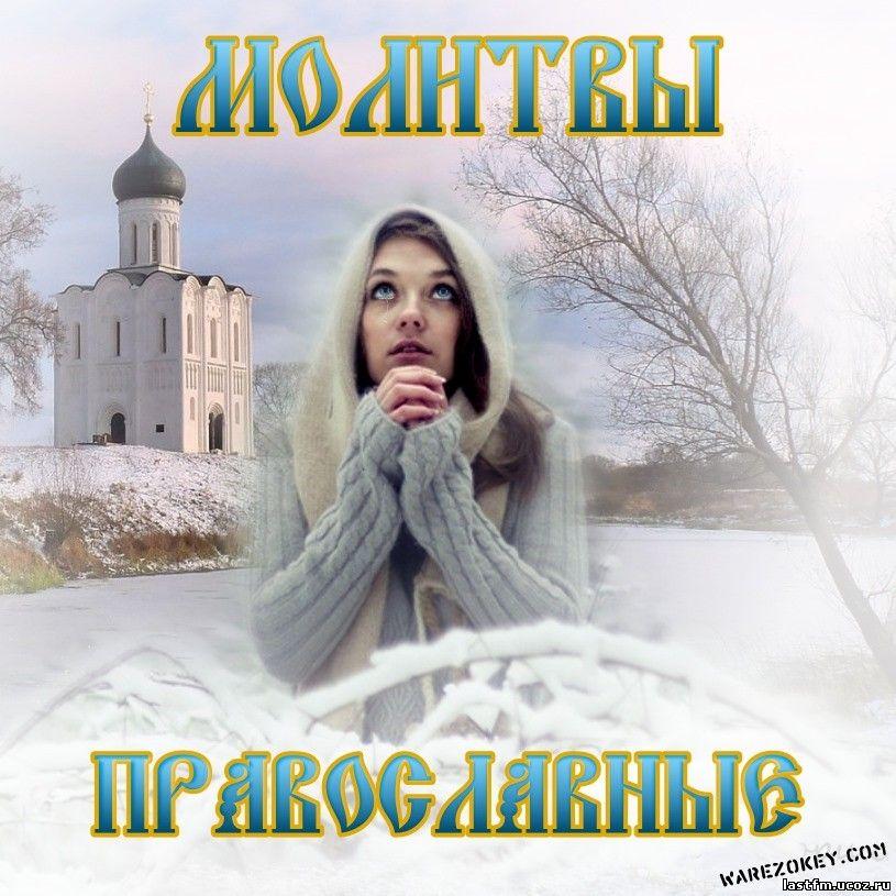Православные молитвы и слушать онлайн